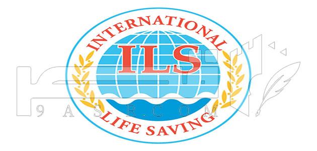 تعرف على الاتحاد الدولي للإنقاذ  ( ILS )