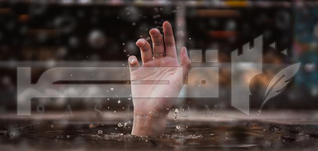 حوادث الغرق عالميا بين الحقيقة والأرقام