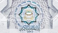 ماذا تعرف عن إذاعة القرآن الكريم من القاهرة