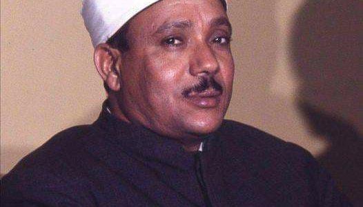 صوت مكة ذو الحنجرة الذهبية الشيخ عبد الباسط عبد الصمد