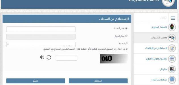 وزارة الداخلية قطر الاستعلامات الالكترونية | مخالفات المرور والإقامة