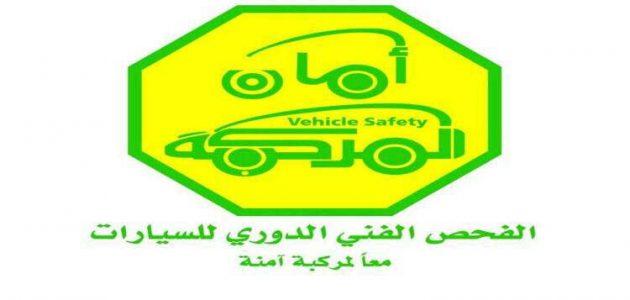 اسعار الفحص الدوري في السعودية