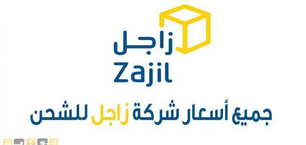 اسعار شحن زاجل   كل ما تريد معرفته عن شركة زاجل للشحن